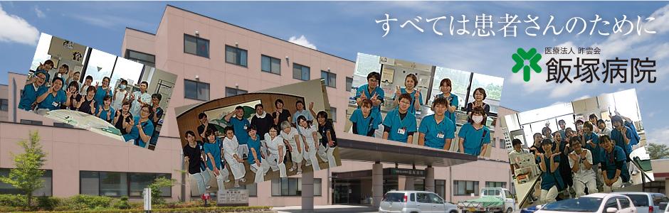 飯塚病院看護部