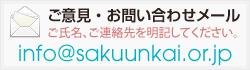 info@sakuunkai.or.jp