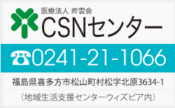 CSNセンター(TEL)0241-24-1066