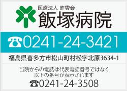 飯塚病院(TEL)0241-24-3421