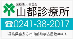 山都診療所(TEL)0241-38-2017