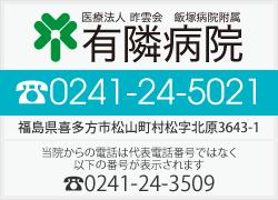有隣病院(TEL)0241-24-3421
