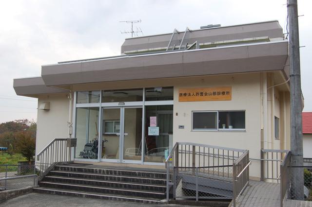 山都診療所