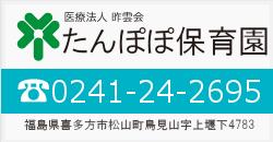 たんぽぽ保育園(TEL)0241-24-2695